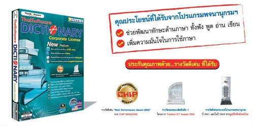Thaisoftware Dictionary Coperate License