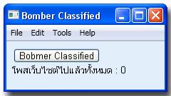 โปรแกรม-โพสเว็บบอร์ด-Bomber-Classified