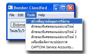 โปรแกรม-โพสเว็บบอร์ด-Bomber-Classified-tools