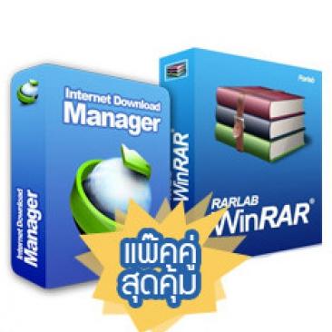 โปรโมชันโปรแกรม IDM และ WinRAR แพ็กคู่สุดคุ้มที่รวมโปรแกรมช่วยดาวน์โหลดเบอร์ 1 ของโลกอย่าง Internet Download Manager และ โปรแกรมบีบอัดไฟล์ WinRAR เข้าไว้ด้วยกัน