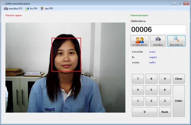 Nanosoft Face Scan