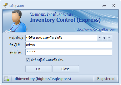 Inventory Control Express