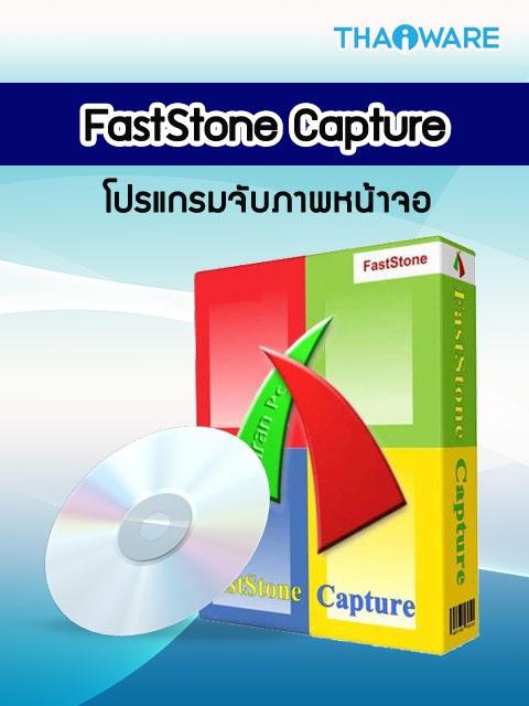 โปรแกรมจับภาพหน้าจอFastStone Capture
