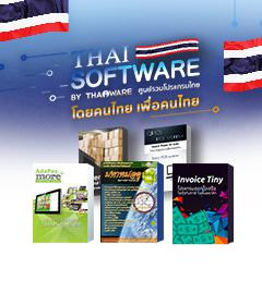 Thai Software