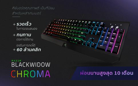 Razer Blackwidow Chroma mechanical