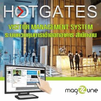 ซื้อ HOTGATES (ระบบควบคุมการเข้าออกอาคาร สำนักงาน)