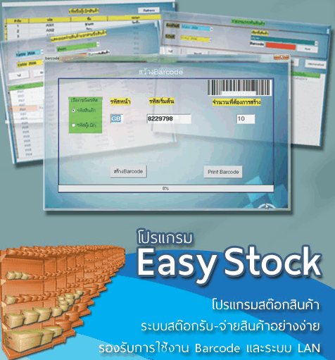 Easy Stock + Barcode Scanner