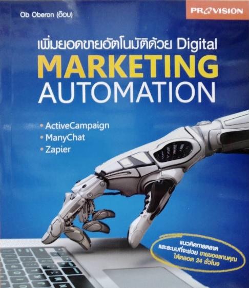 หนังสือเพิ่มยอดขายอัตโนมัติด้วย Digital Marketing Automation