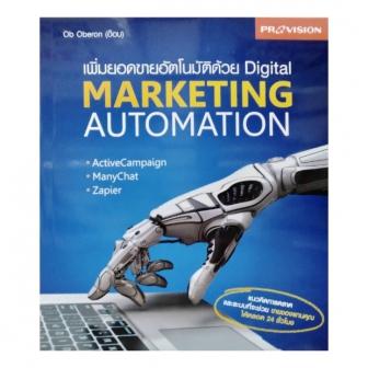 หนังสือเพิ่มยอดขายอัตโนมัติด้วย Digital Marketing Automation เหมาะกับนักการตลาดออนไลน์ ที่อยากเรียนรู้การใช้เครื่องมืออัตโนมัติอย่าง ManyChat และ Zapier