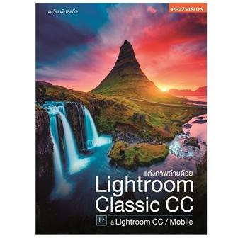 หนังสือแต่งภาพถ่ายด้วย Lightroom Classic CC & Lightroom CC / Mobile สอนการใช้งาน Lightroom ครอบคลุมทุกเวอร์ชัน จากผู้มีประสบการณ์ตรง