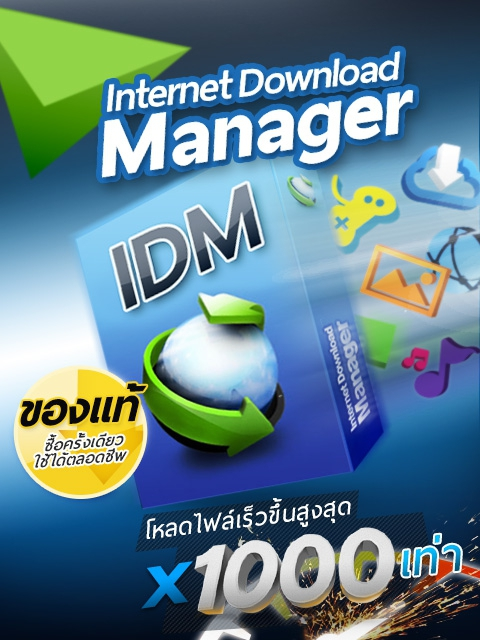 Promotion Internet Download Manager (IDM) + WinRAR