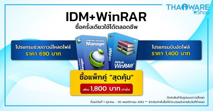 Promotion Internet Download Manager (IDM) + WinRAR