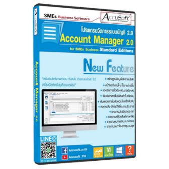 โปรแกรมบัญชี Account Manager ฟังก์ชันครบ ทั้งระบบงาน ซื้อขายสินค้า สต๊อกสินค้า ลงรายการบัญชี สมุดรายวัน ภาษีซื้อ-ภาษีขาย เชื่อมต่อกับโปรแกรม SMEs ของบริษัทได้
