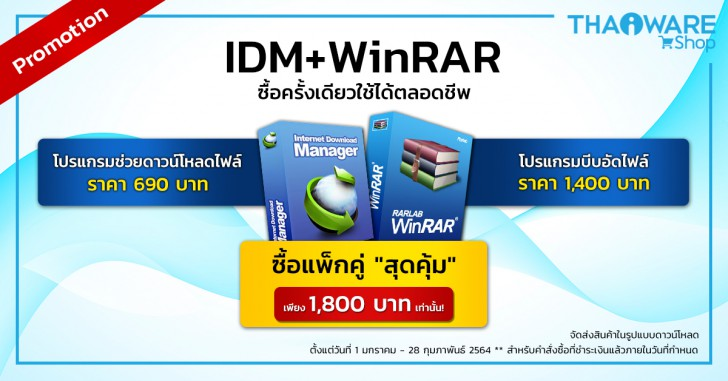 Internet Download Manager (IDM) + WinRAR