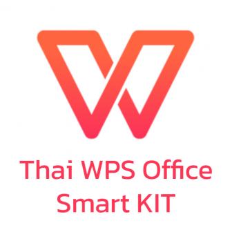 WPS Office Smart KIT ชุดโปรแกรมจัดการสํานักงาน ที่มีลิขสิทธิ์ถูกต้องตามกฎหมาย รุ่นเริ่มต้น 1 User ใช้แทน Microsoft Office รองรับ Word Excel PowerPoint และ PDF