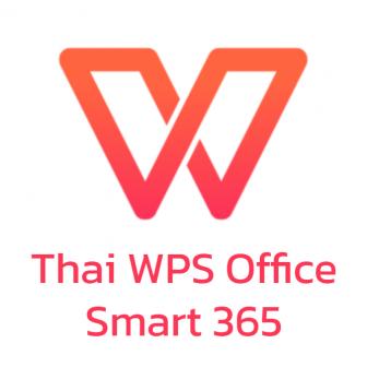 WPS Office Smart 365 ชุดโปรแกรมจัดการสํานักงาน ที่มีลิขสิทธิ์ถูกต้องตามกฎหมาย รุ่นรายปี 1 User ใช้แทน Microsoft Office รองรับ Word Excel PowerPoint และ PDF