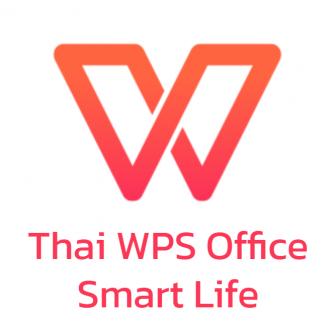 Thai WPS Office Smart Life ชุดโปรแกรมจัดการสํานักงาน ที่มีลิขสิทธิ์ถูกต้องตามกฎหมาย รุ่นตลอดชีพ 1 User ใช้งานแทน MS.Office รองรับ Word Excel PowerPoint และ PDF