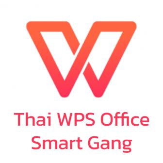 Thai WPS Office Smart Gang ชุดโปรแกรมจัดการสํานักงาน ที่มีลิขสิทธิ์ถูกต้องตามกฎหมาย รุ่นรายปี 4 Users ใช้งานแทน MS.Office รองรับ Word, Excel, PowerPoint และ PDF