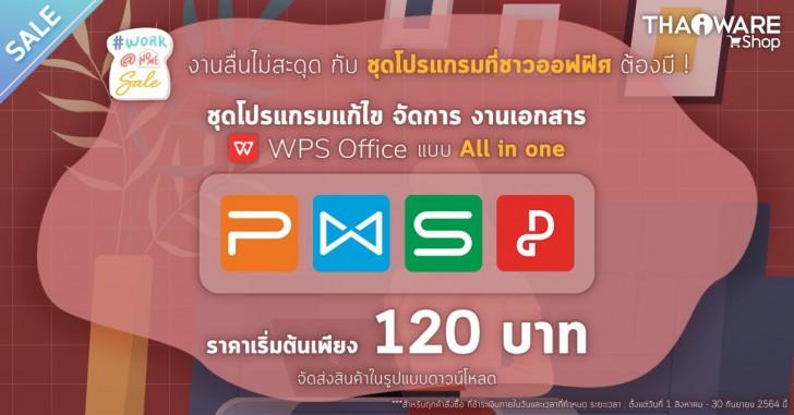 Thai WPS Office Smart Gang