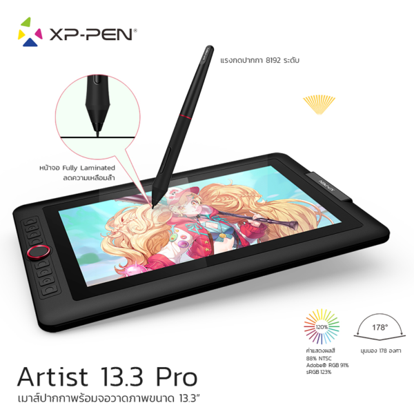 เมาส์ปากกาพร้อมหน้าจอวาดรูป XP-Pen Artist 13.3 Pro