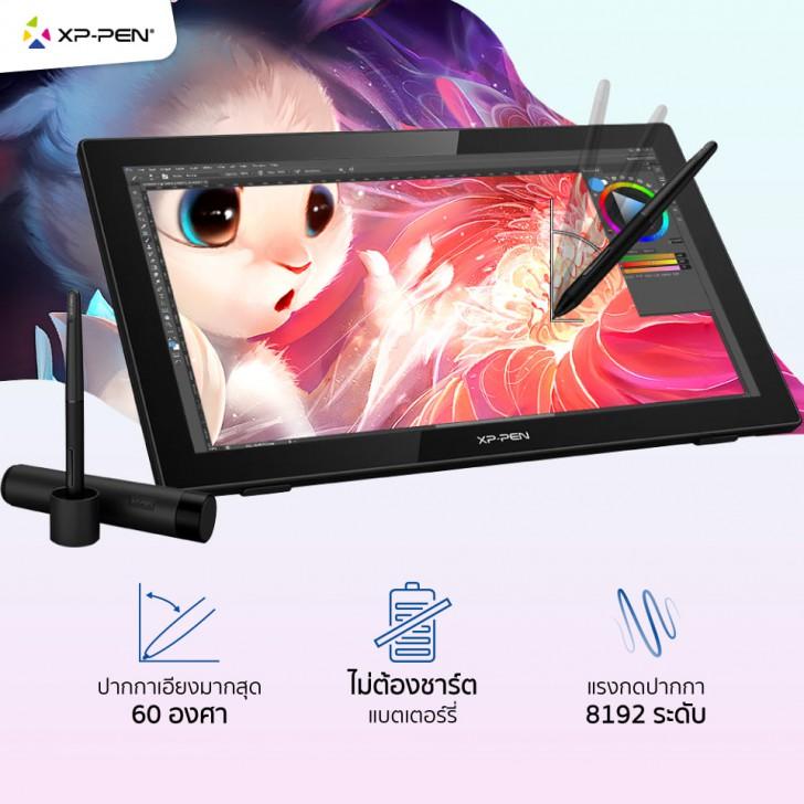 เมาส์ปากกาพร้อมหน้าจอวาดรูป XP-Pen Artist 22 (2nd Generation)