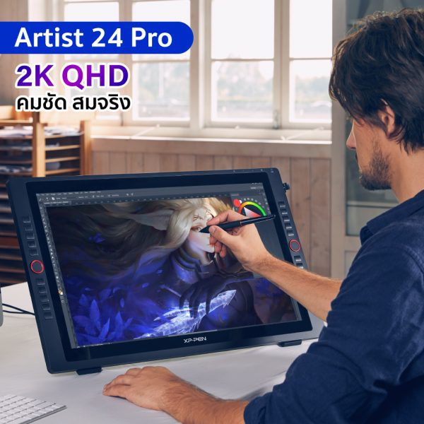 เมาส์ปากกาพร้อมหน้าจอวาดรูป XP-Pen Artist 24 Pro