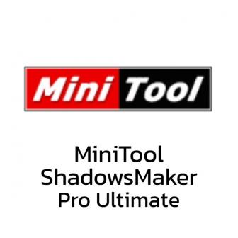 MiniTool ShadowMaker Pro Ultimate โปรแกรมสำรองข้อมูล รุ่นโปรระดับสูง ลิขสิทธิ์ซื้อขาด ติดตั้งใช้งานได้ 3 เครื่อง เก็บสำรอง Windows โคลนไดรฟ์เพื่อย้ายไป SSD